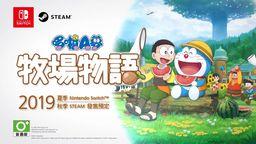 《哆啦A梦 牧场物语》Switch中文版夏季发售 同时公布PC版