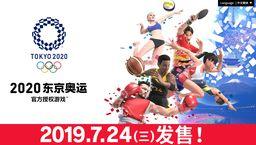 《2020东京奥运 官方授权游戏》公开新宣传片与具体发售日期