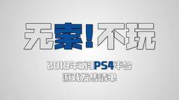 本月玩什么?2019年5月PS4热门游戏推荐介绍视频