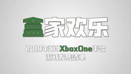 本月玩什么?2019年5月Xbox One熱門游戲推薦介紹視頻
