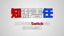 本月玩什么?2019年5月Switch热门游戏推荐介绍视频