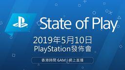 索尼SIE宣布将于5月10日播出第二期State of Play介绍新作