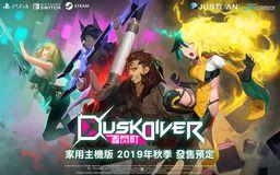 《Dusk Diver 酉閃町》追加PS4平臺 NS/PS4版將于秋季發售