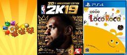 广电公布5月进口游戏审批信息 《NBA2K19》等三款游戏过审