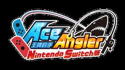 《王牌钓手 Nintendo Switch版》中文版将于7月25日推出