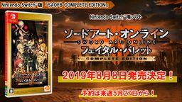 《刀剑神域 夺命凶弹 完全版》公布Switch版发售日及介绍PV