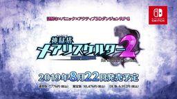 《神狱塔断罪玛丽2》公布Switch版具体发售日 中文版同步