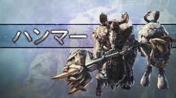 《怪物猎人世界 ICEBORNE》大锤及狩猎笛新招式演示影像