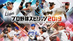 《职业棒球魂2019》公开六分钟介绍影像 全面介绍玩法特色