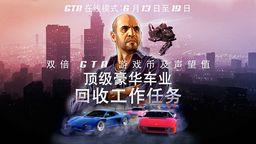 《GTA Online》顶级豪华车业回收工作和导弹基地模式双倍奖励