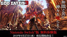 《噬神者3》将于27日推出Switch体验版 同日直播公开新情报