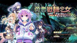 《勇者海王星》公布繁体中文版游戏画面以及定价等情报