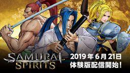 《侍魂 晓》将于6月21日推出新体验版 可游玩橘右京等3人