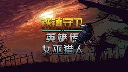 """《铁锤守卫:英雄传》DLC""""女巫猎人""""  中文版6月20日发售"""
