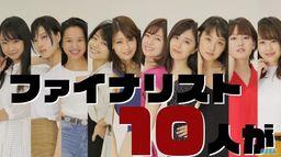 《如龙 最新作》公开助演女演员甄选花絮视频 10人入围