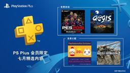港服PSN商店每周推荐:《侍魂 晓》、7月会免游戏等