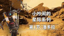《无主之地3》公开小吵闹中文配音预告片 介绍潘多拉星球
