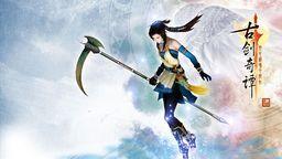 《古劍奇譚》系列作品將登陸PS4/Xbox One平臺