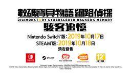 《数码宝贝物语 网路侦探 骇客追忆》中文版登陆NS/PC平台