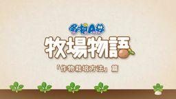 《哆啦A梦 牧场物语》最新中文宣传影像 作物栽培方法篇
