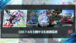GSE 7-8月主机中文化游戏巡礼 多款中文游戏详细介绍