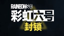 育碧第一季度財報要點 《彩虹六號 封鎖》將于第四季度推出