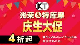 港服PS商店举办「光荣特库摩庆生大促」73个游戏内容低至4折
