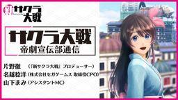 《新櫻花大戰》將于7月25日公開戰斗部分的詳情與試玩演示