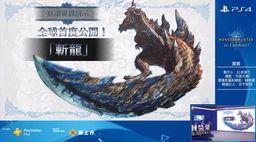 《怪物獵人世界 Iceborne》斬龍實機試玩 實體版特典公開