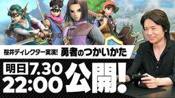 7月30日晚将举行《任天堂明星大乱斗》直播 介绍DQ11勇者角色