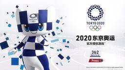 《2020東京奧運》評測:一個身負宣傳使命的小游戲合集
