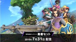 《任天堂明星大亂斗 特別版》×DQ勇者DLC將于7月31日更新