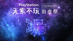 PlayStation中國發布會總結 三國志14大圣歸來公布全新宣傳片