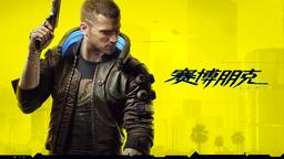 《赛博朋克2077》中文配音版首度亮相 游戏配音阵容披露