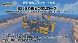 《勇者斗惡龍建造者2》最終免費更新內容公布 將有新劇情