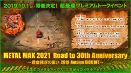 《重装机兵》将于10月1日公开新情报 角川游戏举办特别活动