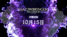 《最终幻想14 暗影之逆焰》国服10月15日上线 FANFEST消息汇总
