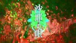 恐怖浪漫视觉小说《沙耶之歌》正式于Steam平台发售