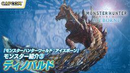 《怪物猎人世界 Iceborne》登场怪物介绍汇总 第三弹:斩龙