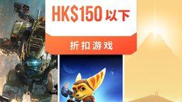 港服PS商店推出150港币以下优惠活动 ?#22270;?#20063;不乏好游戏
