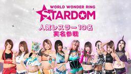 """《火爆摔角世界》与女子摔角团体""""STARDOM""""合作宣传影像"""