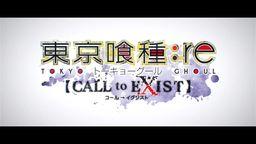 《東京喰種re CALL to EXIST》公開新宣傳片并確定發售日期