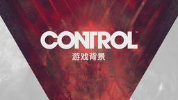 《Control》(控制)中文故事背景宣传影片 即将于27日发售