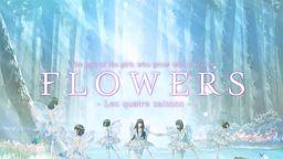百合悬疑文字冒险游戏《FLOWERS 四季》将登陆Switch平台