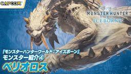 《怪物猎人世界 Iceborne》登场怪物介绍汇总 第四弹:冰牙龙