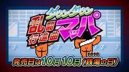 《热血乱斗行进曲 马赫》公开全新宣传片 10月10日发售