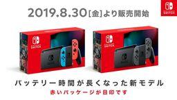 新款續航升級版Switch主機將于8月30日在日本地區上市