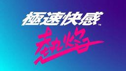 《极品飞车 热度》公开中文版实机演示 11月8日正式发售