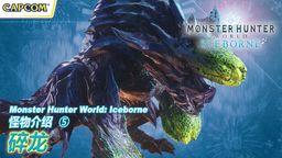 《怪物猎人世界 Iceborne》登场怪物介绍汇总 碎龙中文版
