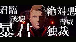 《机甲战魔》(DAEMON X MACHINA)公布售前宣传片